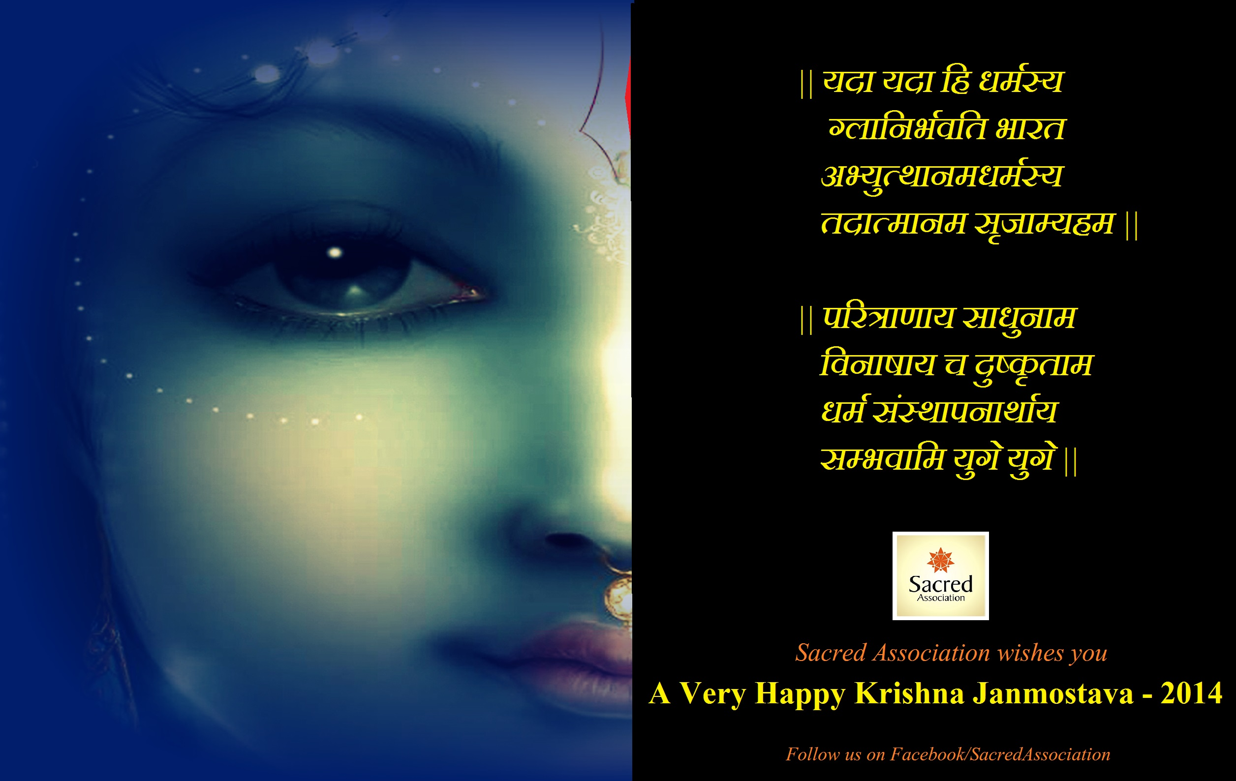 ||Take the pledge on this pious day to protect the weak, spread love and stand up against the evil. Happy Krishna Janmashtami to you all! ||